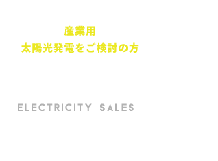 産業用太陽光発電をご検討の方 売買目的