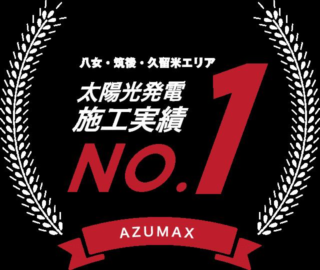 八女・筑後・久留米エリア太陽光施工実績No1のAZUMAX